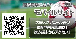 鹿児島県社会人サッカー連盟 モバイルサイト